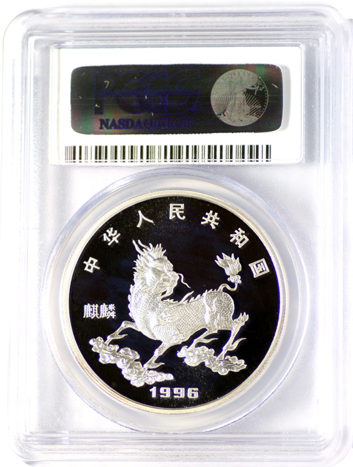 1996 10y China Silver Unicorn Proof