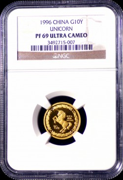 1996 10Y  China, UNICORN Gold  PCGS  PR69  ULTRA CAMEO 3492715 -007 slab front